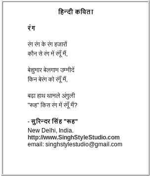 Hindi Poetry Poems Kavita Kavitayen हिन्दी कविता कविताएँ Poet Surinder Singh Delhi India