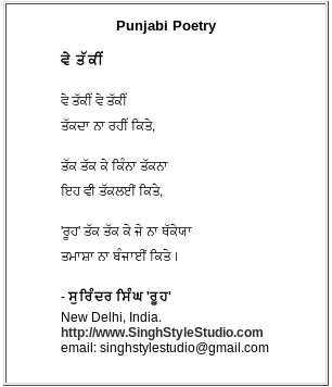 Punjabi Poetry Poems Kavita Shayari in Punjabi Gurmukhi Script by Surinder Singh, Delhi, India