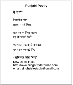 Punjabi Poetry Poems Kavita Shayari in Hindi Devanagari Script, Poet Surinder Singh
