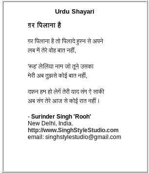 Urdu Shayari, Delhi, India, Poet Surinder Singh